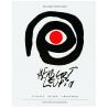 Herbert Leupin. Plakate, Bilder, Grafiken